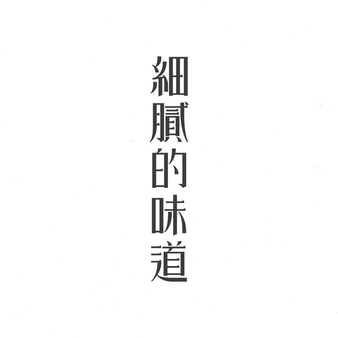 These are my Chinese typography design in 2014 - 2015.