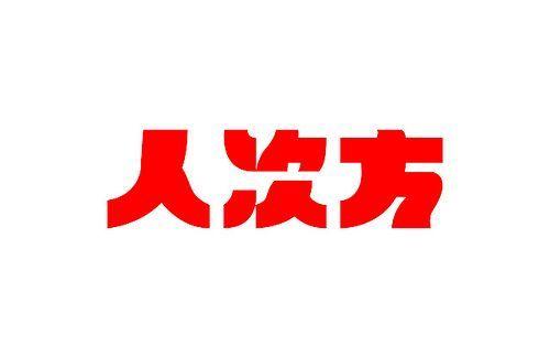 人次方文字造型 #typography.