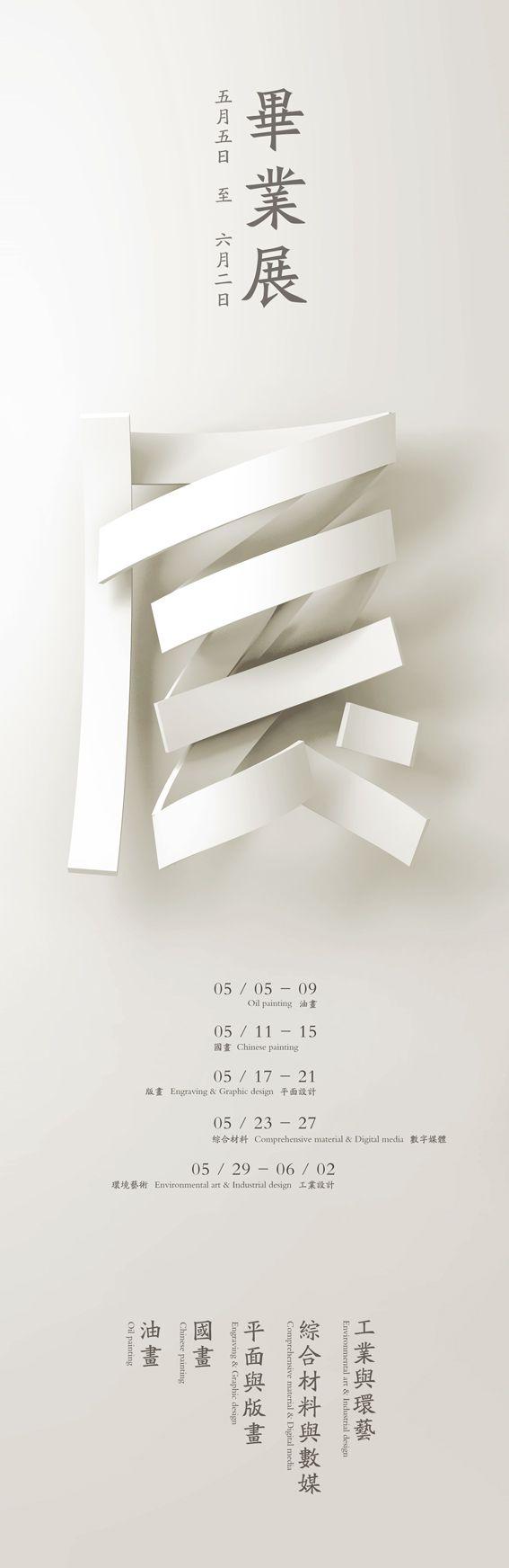 Yao Yuan love graphic design Guangzhou / graphic designer South China Normal University Graduation Exhibition Poster Design