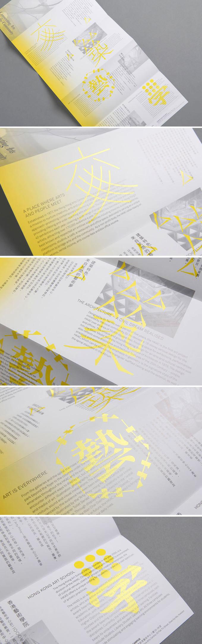 香港藝術中心 HKAC leaflet | Trilingua 叄語, 2011