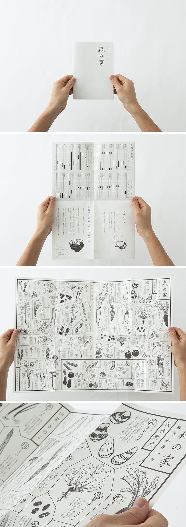 森の家 パンフレット | akaoni design, 2012