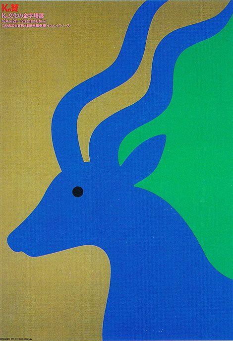 Poster by Ryohei Kojima 1970s