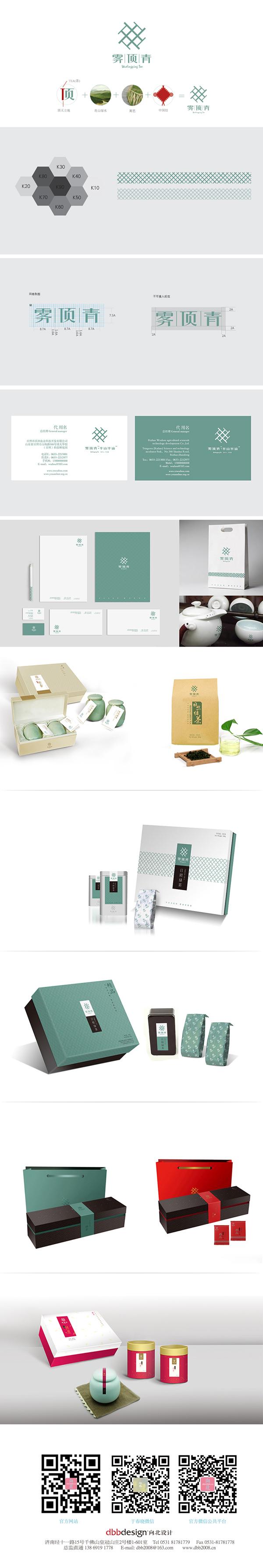 漂亮的茶礼品和包装PDF
