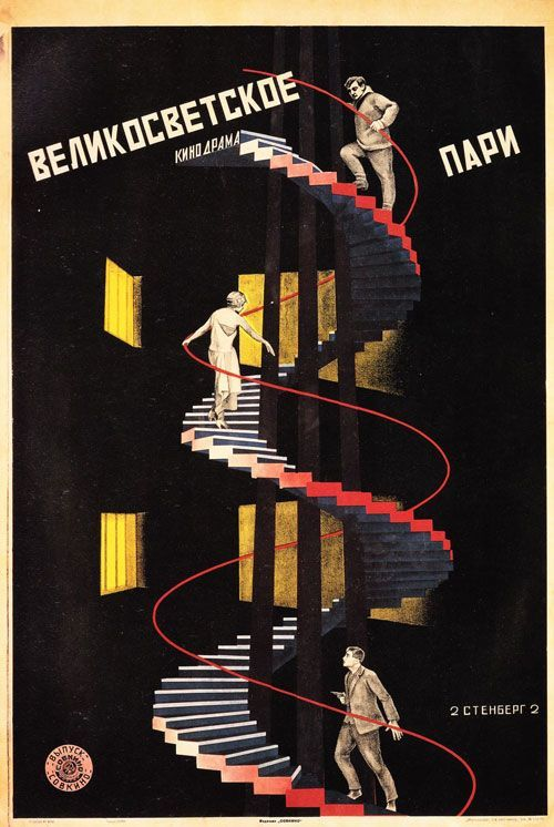 1927 poster for the German film High Society Wager or The Weather Station (Carl Froelich, 1923)