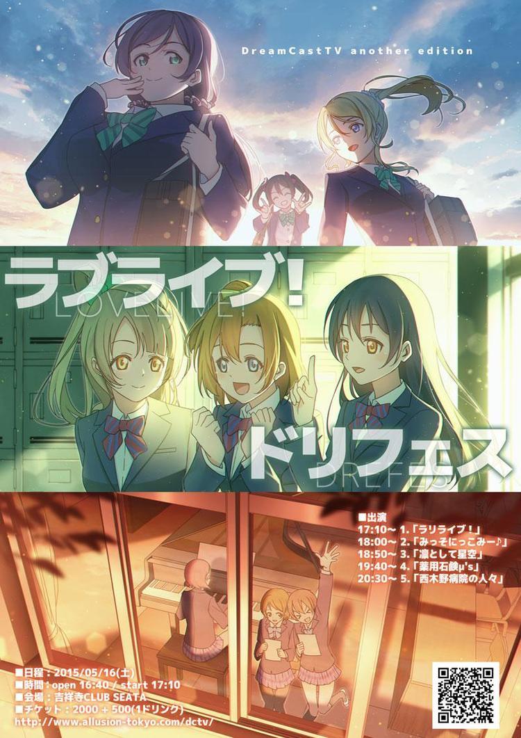 1° Maki,Hanayo y Rin 2° Honoka,Kotori y Uno 3° Nozomi,Nico y Eli