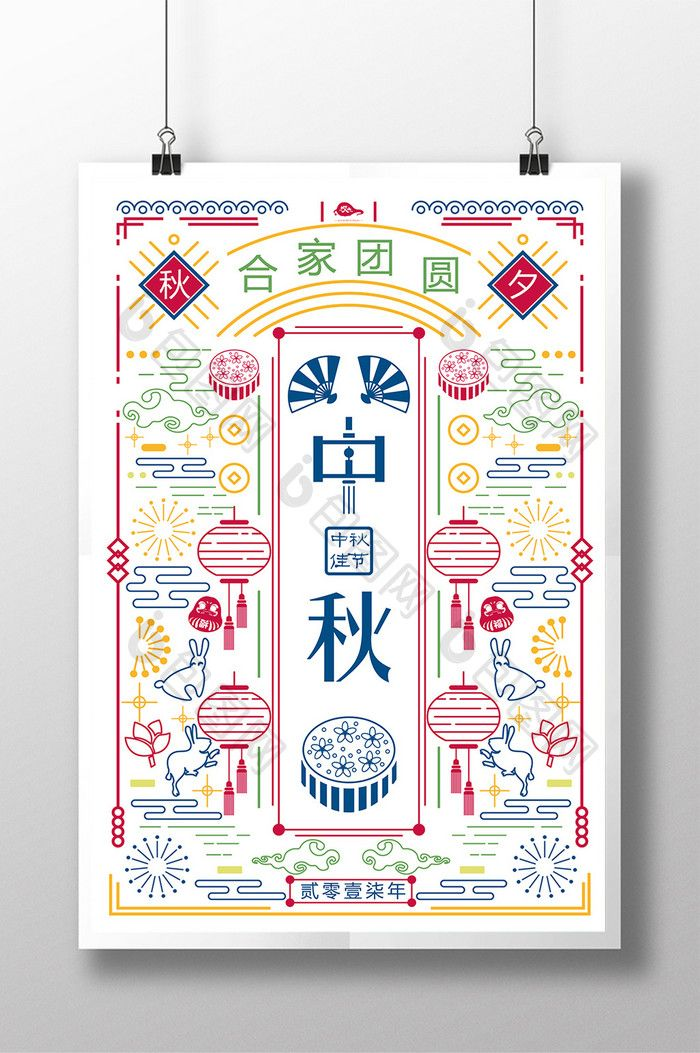 mid autumn festival creative texture poster design #moon #moonfestival #festival #midautumn #mooncake #poster #advertisement #lanternfestival #zhongqiujie #pikbest #freeprintable #freedownload
