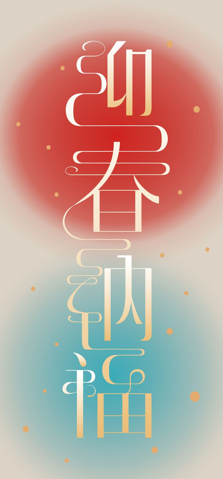 Happy Chinese (Lunar) New Year; Joyeux Nouvel An chinois; Feliz Año Nuevo Chino; Buon Capodanno cinese; 新年快乐