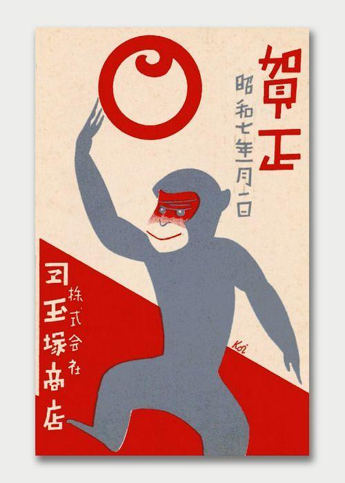 Japanese Postcard:Tamatsuka Store. 1932. - Gurafiku: Japanese Graphic Design