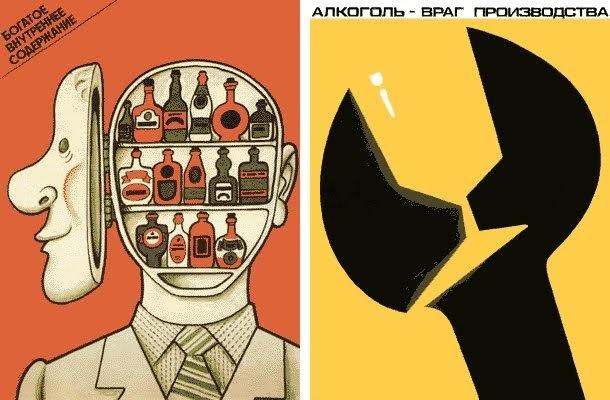 1980s era Soviet anti-alcohol campaign