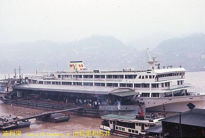 Changjiang river ship at Cháotiānmén (朝天门) terminal (Chongqing - 26), 1983