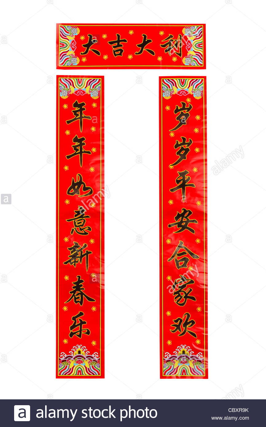 Chinese Spring Festival Couplets,Isolated on White. - Stock Image