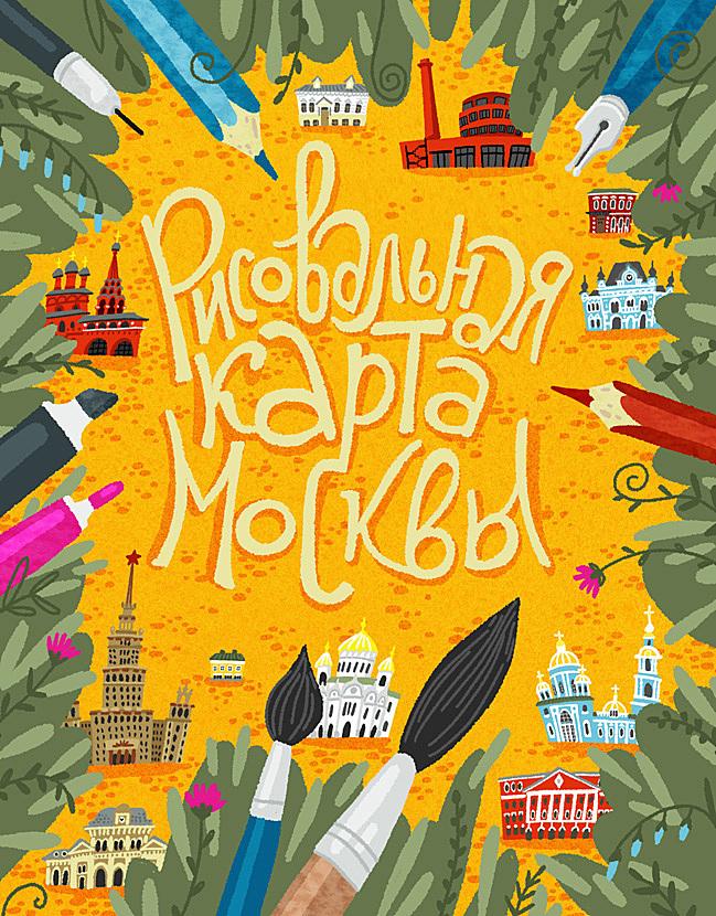 Рисовальная карта Москвы: обложка