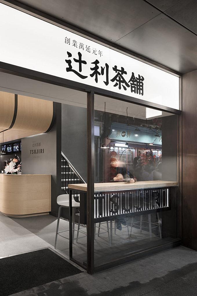 Tsujiri Japanese Tea Bar in London by MIMStudios