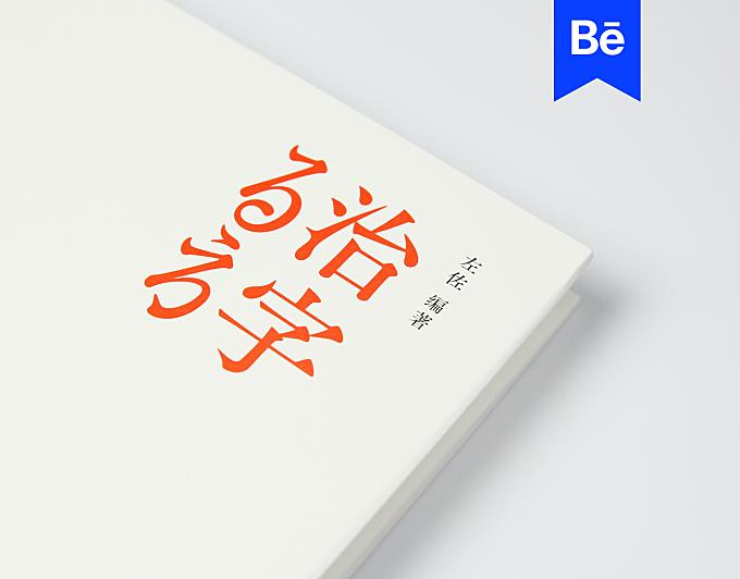治字百方/Thoughts on Typography and Logotype