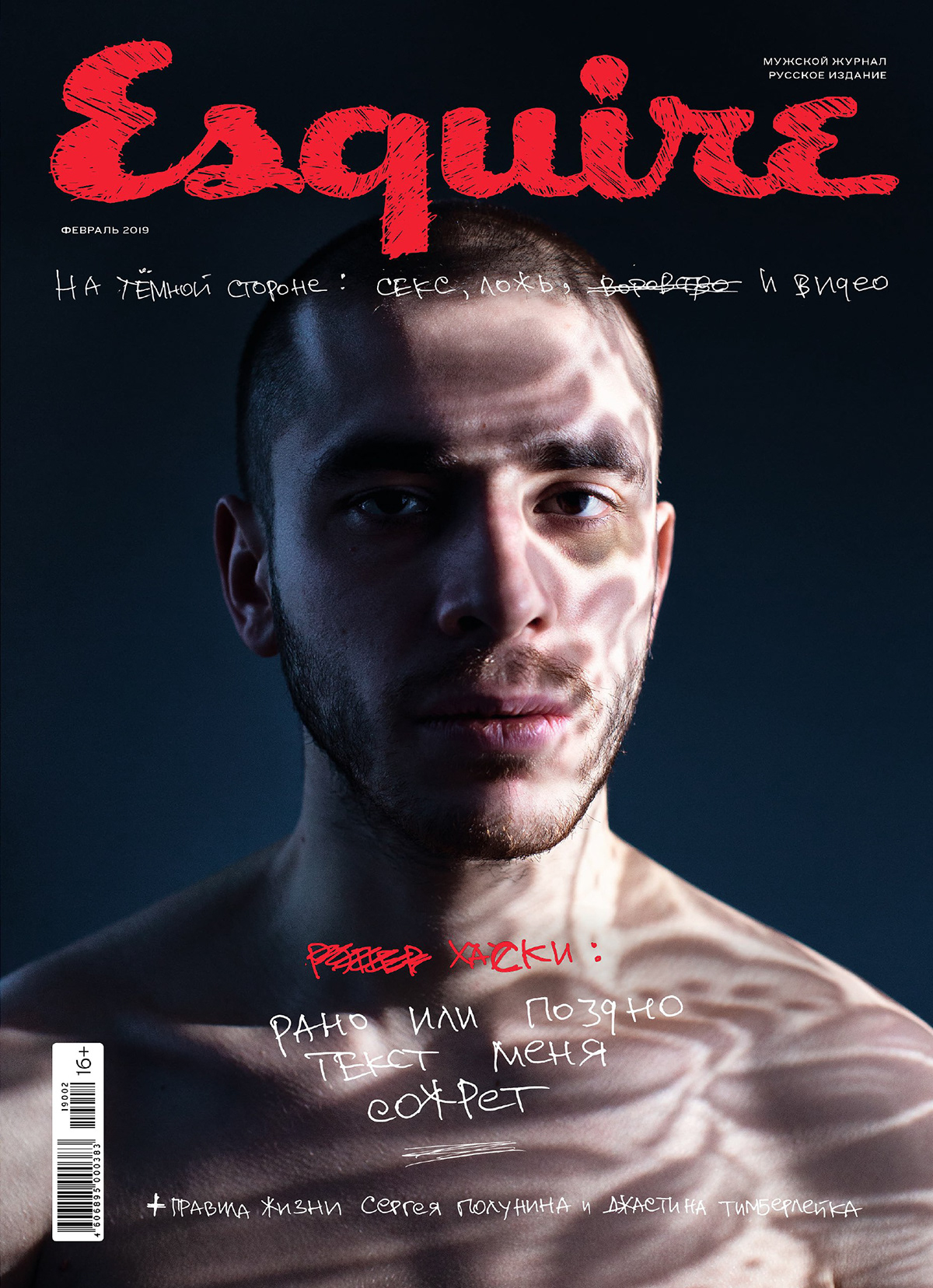 Cover story for Esquire Russia February - Husky