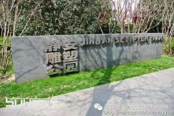 上海静安雕塑公园【第一辑】 1